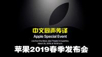 【中文翻译】苹果2019春季新品发布会完整版 - Apple Special Event