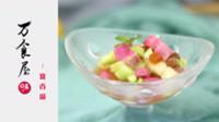 《东宫》里的凉拌黄瓜哪能配上太子妃的身份呀,黄瓜配上梨才高级!