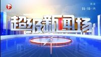 江苏南京:轿车塞进62头小猪仔 超载闯关被查 超级新闻场 20190326 超清版