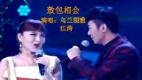 敖包相会(演唱:乌兰图雅、江涛)(优酷土豆)(收藏:草根老顽童)(20190326)