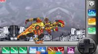 机械恐龙模拟器第1期