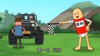搞笑吃鸡动画:香肠岛竞技大赛,瓦特不负众望,越野车项目轻松夺冠!