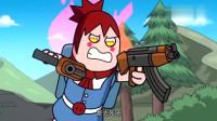 搞笑吃鸡动画:这把肯定能吃鸡,喝了二锅头的萌妹战斗力简直爆表!