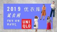 【Yumi Koh】【Uniqlo 优衣库春夏系列】 试衣间 Try-on Haul