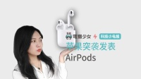 科技小电报:苹果突袭发布新款 AirPods