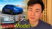 买特斯拉 Model Y的理由? 这一天的奇葩遭遇