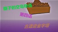瞎子老八:Minecraft瞎子的空岛物语#4作者给的神装居然爆了?就给了个铲铲?我又不埋人。