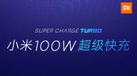 小米实现100W快充|苹果iOS支持电信VoLTE