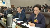 省十三届人大常委会第十一次会议听取2018年度环境状况和环保目标完成情况的报告