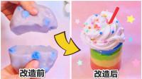 """无硼砂废弃泥大改造,轻轻松松秒变""""彩虹冰淇淋杯"""",成品超甜美"""