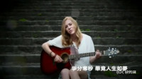 美国美女克里斯叮原创中文歌曲《寻寻觅觅》,非常好听!