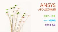水哥ANSYS APDL系列教程01--课程概述(1)