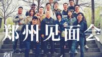 TESTV郑州铁丝见面会【BB Time第183期】
