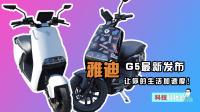 「试车」锂电长续航,雅迪 G5 电动摩托体验