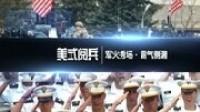 军武次位面:花样百出的各国阅兵式
