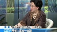 博鳌亚洲论坛2019年年会今天继续在海南博鳌举行,陈冯富珍:养老最需要的是关爱