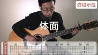 吉他教学弹唱示范:体面-于文文 电影《前任3:再见前任》插曲 彼岸吉他x老杨教吉他