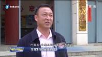 全国人大代表卢玉胜:传达两会声音  助力乡村振兴