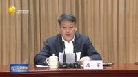 省委党风廉政建设和反腐败斗争工作领导小组召开第一次会议