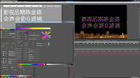 影视后期会声会影G滤镜教程3 文本样式页面及颜色渐变色调整