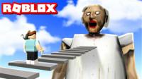 Roblox 逃离恐怖老奶奶!老奶奶家机关陷阱很多,赶快逃出去,不然会被吃掉!进击的剧情