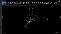 2020考研数学基础课第二十六次课第二部分,二元函数的几何意义