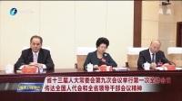 省十三届人大常委会第九次会议举行第一次全体会议  传达全国人代会和全省领导干部会议精神