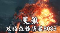 【只狼】击杀最强隐藏BOSS怨恨之鬼 Demon Of Hatred