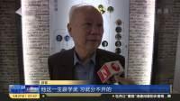 """广州:李小龙祖居修缮后重开  3D全息投影还原""""一招一式"""""""