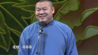 岳云鵬 孫越金典爆笑相聲《節日游戲》笑翻臺下觀眾