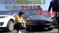 独家真实记录:当中国首批车主拿到特斯拉Model 3之后,他为什么如此失望?