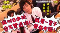 """""""我对日本社会失望透顶"""" 日本漫画家决心一辈子留在中国!"""