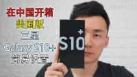 在中国开箱美国版 三星Galaxy S10+ 我自己买的终于到货了!