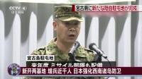 自卫队四大基地连成线  日欲封锁第一岛链?