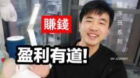 老刘心语#21赚钱盈利有道!程序员如何做产品?利用好免费的强大吸引力