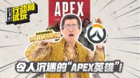 """【行动局试玩】02:当吃鸡遇上守望,令人沉迷的""""APEX英雄""""!"""