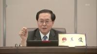 省十三届人大常委会举行第十一次会议在杭州举行,车俊出席并讲话!