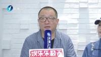 电影《地久天长》热映  王小帅艾丽娅分享幕后故事