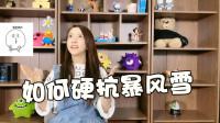 板娘Q&A:小薇为粉丝解答多少药才能硬抗暴风雪,没这些别想打野