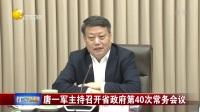 唐一军主持召开省政府第40次常务会议