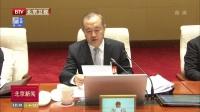市人大常委会会议闭幕  通过修订《北京市城乡规划条例》