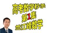 高考数学秒杀 之 二项式 求常数项