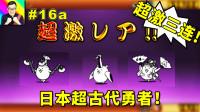 ★猫咪大战争★日本超古代勇者太刺激啦!连续开出三个超激稀有!★16a