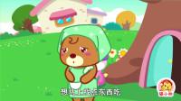 少儿动画:香甜的馅饼