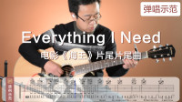吉他教学示范弹奏:Everything I Need-Skylar Grey(电影《海王》片尾曲) 彼岸吉他