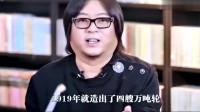 晓松奇谈:高晓松谈国家命运,40年成为世界强国,国运来临了