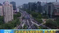《北京市城乡规划条例》修订通过 建设工程规划许可证7日内核发