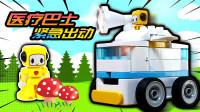 吃货布布误食毒蘑菇突然晕倒!3秒拼装医疗巴士紧急救援 !