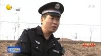 公安民警李庆峰:一分国土一生情