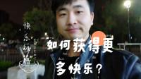 老刘心语#22如何获得更多快乐?快乐秘籍!赚钱不如幸福加快乐!